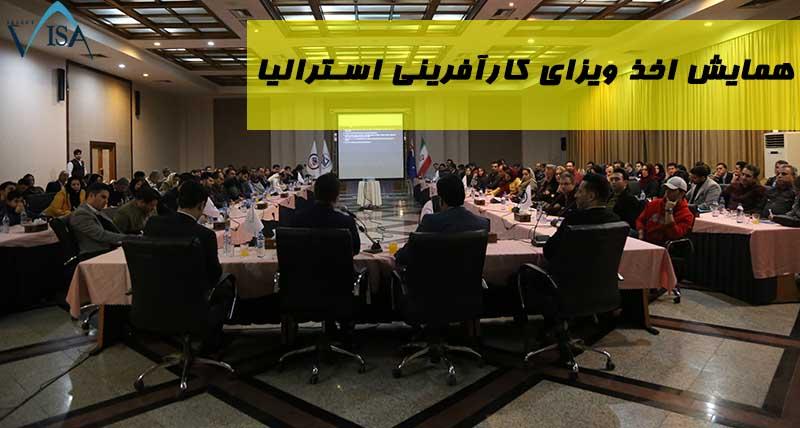 همایش ویزای سرمایه گذاری استرالیا در مشهد