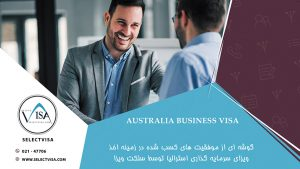 موفقیت های ویزای سرمایه گذاری استرالیا
