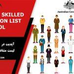 آپدیت لیست مشاغل استرالیا