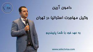 وکیل مهاجرت استرالیا در تهران