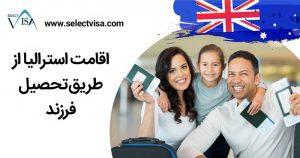 اقامت استرالیا از طریق تحصیل فرزند