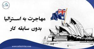 مهاجرت به استرالیا بدون سابقه کار